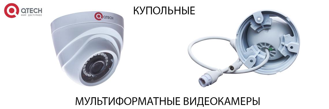 Купольные камеры