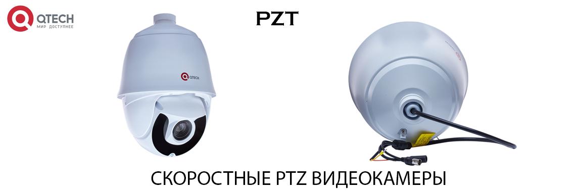 PZT Камеры